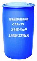 椰油酰胺丙基甜菜堿CAB-35