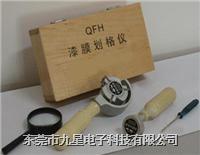 劃格法附著力試驗儀,劃格法附著力試驗儀QFH QFH劃格法附著力試驗儀