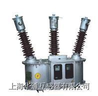 JLS4-35 三相四线油浸计量箱 JLS4-35