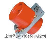 LMZ1-10型戶內.全封閉.母線式電流互感器 LMZ1-10型