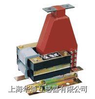 LQJ-10型戶內.半封閉.干式電流互感器 LQJ-10型