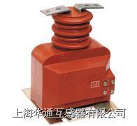 LQJ8-10Q(LQZBJ8-10)型戶內.全封閉.全工況.干式電流互感器