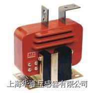 LZJC-10(LZJ-10 LZJD-10)型戶內.半封閉.干式電流互感器 LZJC-10(LZJ-10 LZJD-10)型