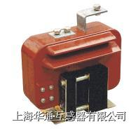 LZX-10 LZX-10Q 型戶內.半封閉.干式電流互感器 LZX-10 LZX-10Q 型