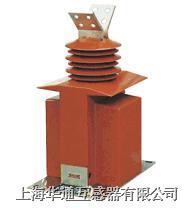 LZZBJ-35W型 戶外.全封閉.全工況.干式電流互感器 LZZBJ-35W型