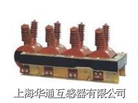 JSZK1-6 JSZK1-6F三相抗諧振電壓互感器 JSZK1-6 JSZK1-6F