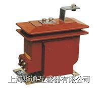 LZX8-10型 戶內.全封閉.全工況.干式電流互感器 LZX8-10型