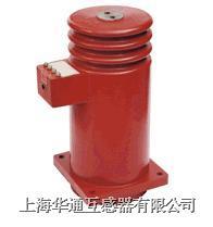LDJ1-10Q/275-L LDJ2-10Q/275-L LDJ3-10Q/275-L 戶內.全封閉.全工況.干式電流互感器 LDJ1-10Q/275-L LDJ2-10Q/275-L LDJ3-10Q/275-L