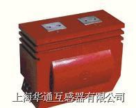 LZZBJ6-10型 戶內.全封閉.全工況.干式電流互感器 LZZBJ6-10型