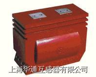 LZZBJ12-10型 戶內.全封閉.全工況.干式電流互感器 LZZBJ12-10型