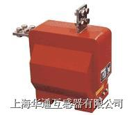 LFSQ-10型 戶內.全封閉.全工況.干式電流互感器 LFSQ-10型