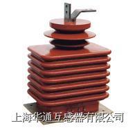 LZZB7-35W2型 戶內.干式電流互感器 LZZB7-35W2型