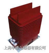 LZZBJ9-35型 戶內.干式電流互感器 LZZBJ9-35型