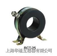 RCT-25 RCT-35 RCT-45 RCT-60 RCT-90 RCT-100 RCT-0.66型戶內.全封閉.塑殼式電流互感器 RCT-0.66型