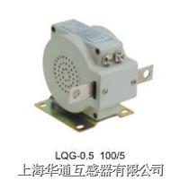 LQG-0.66G型戶內.全封閉.塑殼式電流互感器 LQG-0.66G型