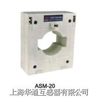 ASM-20 ASM-30 ASM-40 ASM-80 ASM-100戶內.全封閉.塑殼式電流互感器 ASM-20 ASM-30 ASM-40 ASM-80 ASM-100