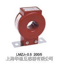 LMZ1-0.5 LMJ1-0.5型 戶內.全封閉.澆柱式電流互感器 LMZ1-0.5 LMJ1-0.5型