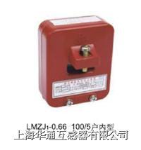 LMZ1-0.66 LMJ1-0.66型 戶內.全封閉.澆注式電流互感器 LMZ1-0.66 LMJ1-0.66型