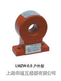 LMZ1-0.5W LMZJ1-0.5W 戶外.全封閉.澆注式電流互感器 LMZ1-0.5W LMZJ1-0.5W