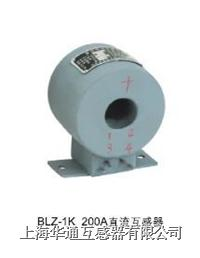 BLZ-1K-5/0.1-200/0.1  BLZ-1K-3000.5-600/0.5直流電流互感器 BLZ-1K