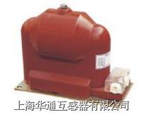 JDZX11-3 JDZX11-6 JDZX11-10單相.全封閉電壓互感器 JDZX11-3 JDZX11-6 JDZX11-10
