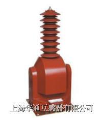 JDZX71-35 JDZXF71-35電壓互感器 JDZX71-35 JDZXF71-35