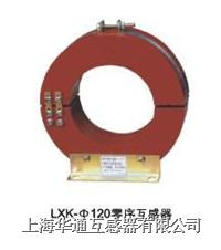 LXK-80 LXK-100 LXK-120  LXK-140  LXK-150 LXK-160  LXK-180零序電流互感器 LXK-80 LXK-100 LXK-120  LXK-140  LXK-150 LXK-160