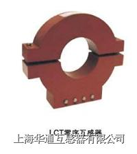 LCT-2  LCT-3 LCT-4 LCT-7 零序電流互感器 LCT-2  LCT-3 LCT-4 LCT-7