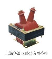 LDZ-3 LDZ-6 LDZ-10  LDZF-3 LDZF-6 LDZF-10 單相.半封閉電壓互感器 LDZ-3 LDZ-6 LDZ-10  LDZF-3 LDZF-6 LDZF-10
