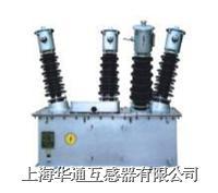 JSXN6-35  JSXNF6-35 戶外.三相抗諧振油浸式電壓互感器 JSXN6-35  JSXNF6-35
