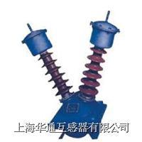 JD6-35 JDF6-35 JDN6-35 JDNF6-35 單相.油浸式電壓互感器 JD6-35 JDF6-35 JDN6-35 JDNF6-35