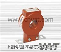 LMZ1-0.5 200/5電流互感器 LMZ1-0.5 200/5
