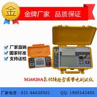 氧化锌避雷器带电测试仪(无线) SG6820A