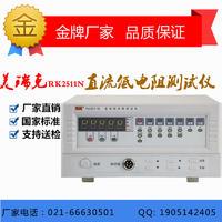 RK2511N直流低电阻测试仪 RK2511N
