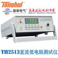 SG2513直流低电阻测试仪 SG2513