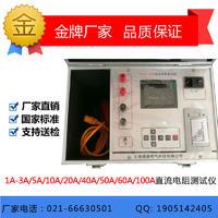 SGZZ-20A变压器直流电阻测试仪