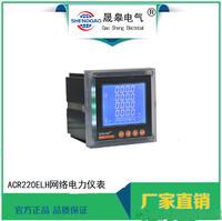ACR220ELH光伏电站电能质量监测装置  ACR220ELH