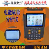 SGD-Z手持式三相电能质量分析仪 HDGC3531