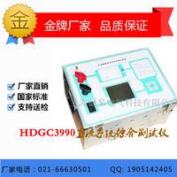 HDGC3990直流系统综合测试仪 HDGC3990