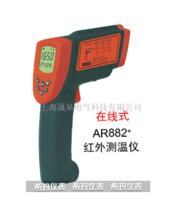AR882在线式红外测温仪 AR882