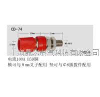 CD-74接线柱 CD-74