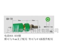 CD-74B接线柱 CD-74B