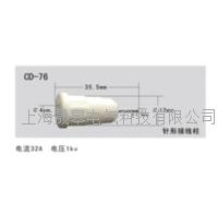 CD-76针形接线柱 CD-76