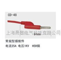 CD-48多功能插头 CD-48