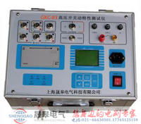 GKC-B3/B4高压开关机械特性测试仪  GKC-B3/B4