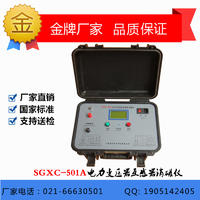SGXC-501A电力变压器互感器消磁仪 SGXC-501A