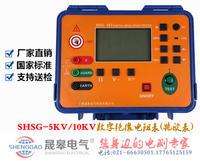 SHSG-10KV数字式兆欧表 SHSG-10KV