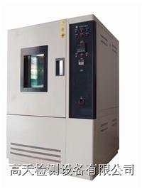 高低溫交變試驗箱 GT-T-S-80G