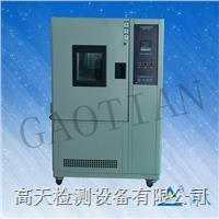 臭氧老化试验机 GT-150