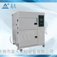 高品質冷熱沖擊試驗箱 GT-TC-64